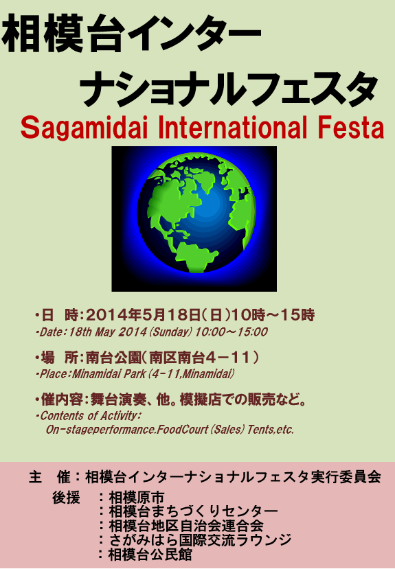 sagamidai_infesta