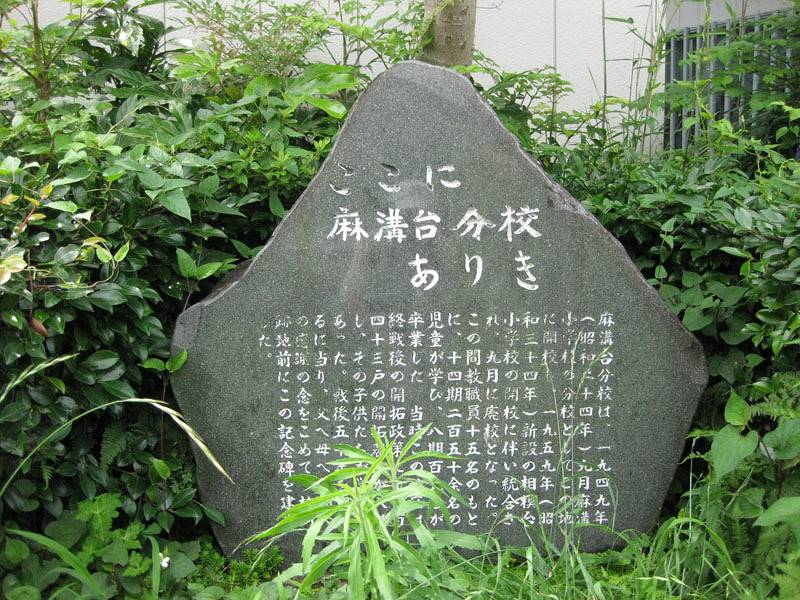 No.4麻溝台分校記念碑
