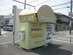 No.22たまご街道自販機