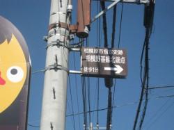 写真1・相模野基線表示板