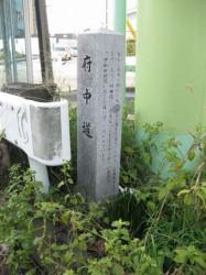 府中街道標柱1