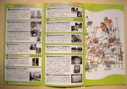 写真4・オダサガ周辺のまち歩き