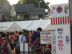 鶴ケ丘祭り①